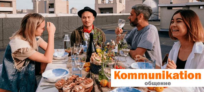 Компания общается на немецком языке