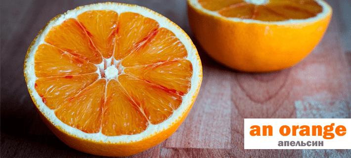 Апельсин на английском языке