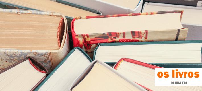 Книги на португальском. Множественное число в португальском языке