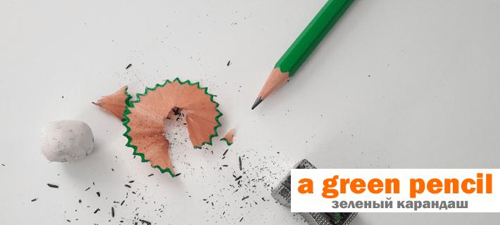 Зелёный карандаш английском языке