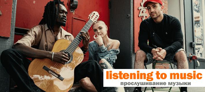 Прослушивание музыки на английском языке