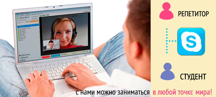 skype tutor with student