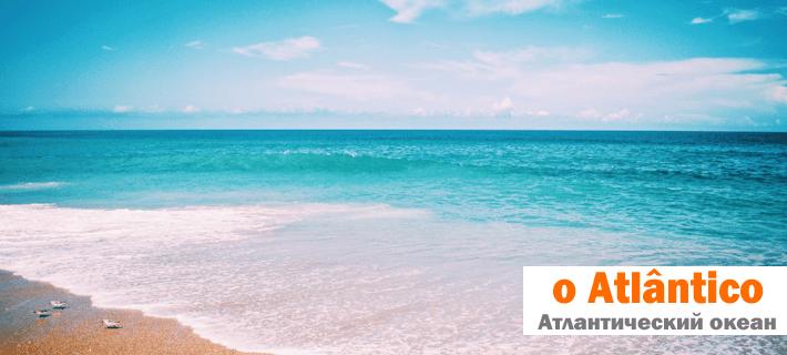 Атлантический океан на португальском языке
