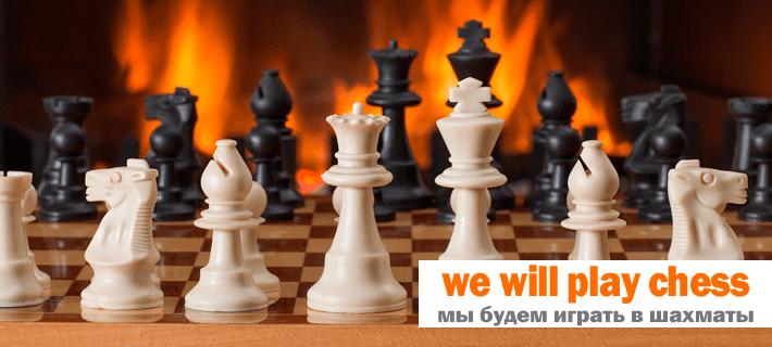 Играть в шахматы. Условные предложения в английском языке