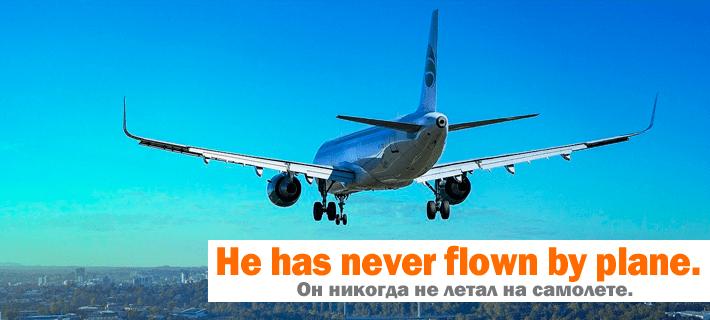 Перевод фразы Он никогда не летал на самолете на английский язык