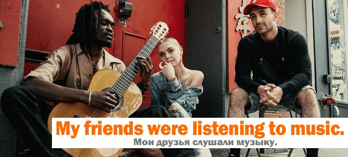 Друзья слушают музыку на английском языке