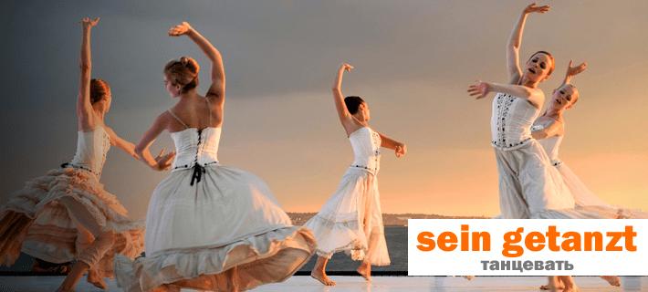 Девушки танцуют. Perfekt в немецком языке