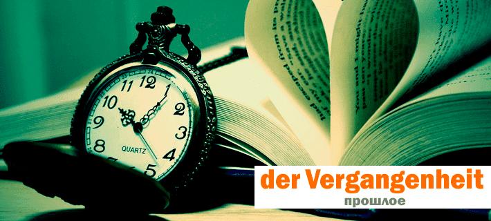 Прошлое время в немецком языке