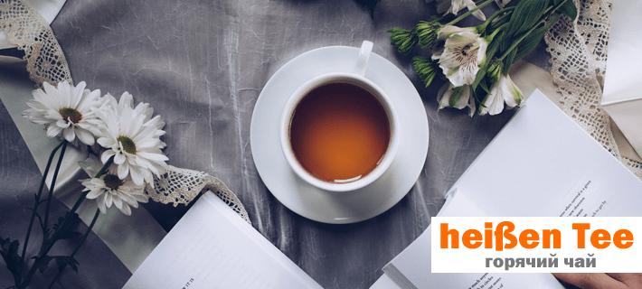 Горячая чашка чая на немецком языке