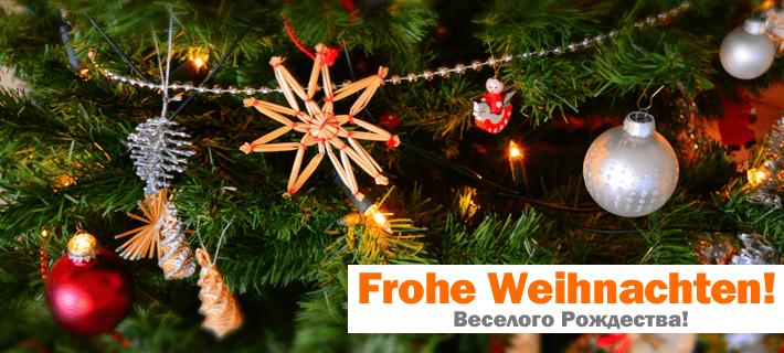 Веселого Рождества! на немецком языке