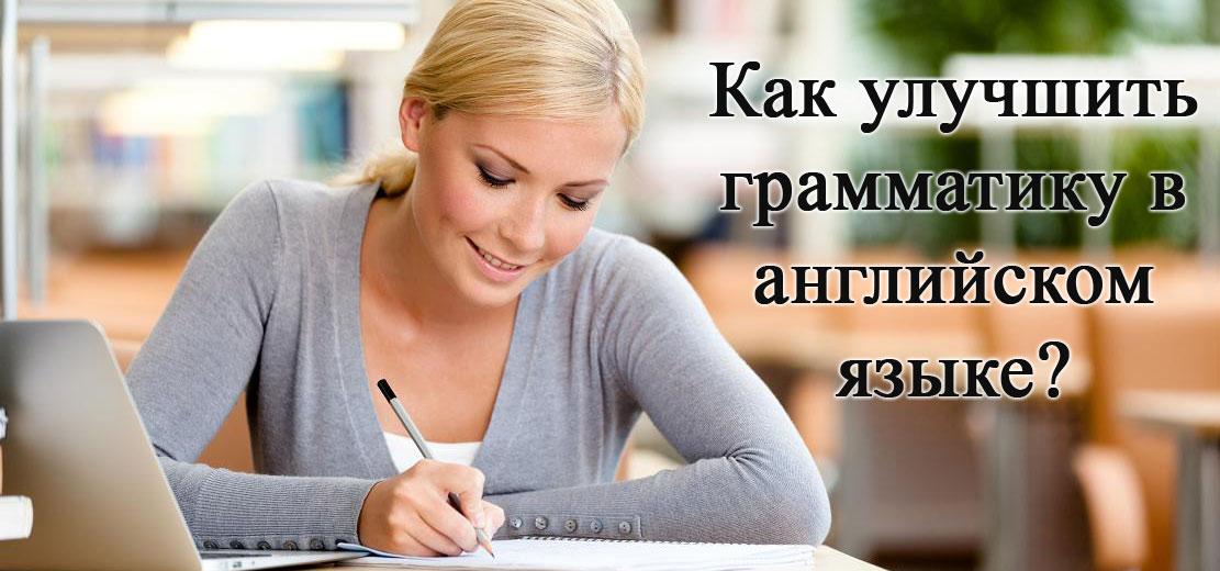 Как улучшить грамматику в английском