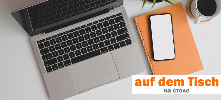 Перевод фразы на столе на немецком языке