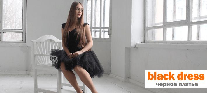 Черное платье на английском языке