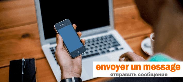 SMS сокращения в переписках на французском языке