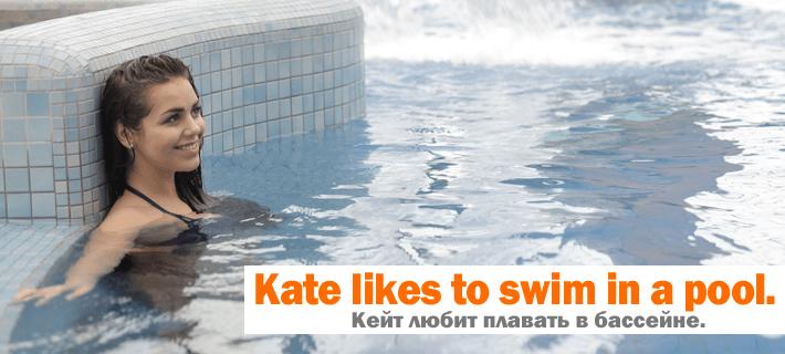 Девушка плавает в бассейне перевод на английский язык