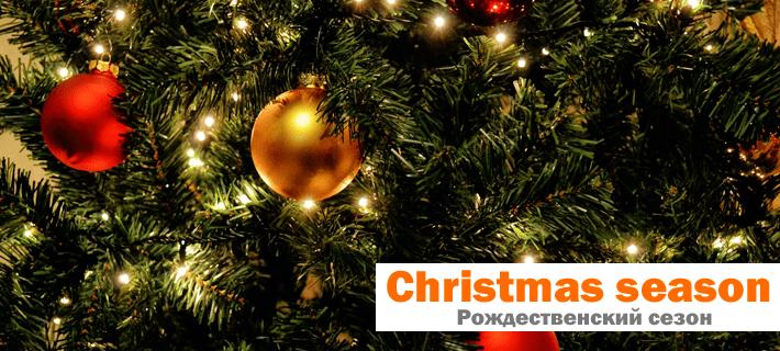 Рождественский сезон в Великобритании