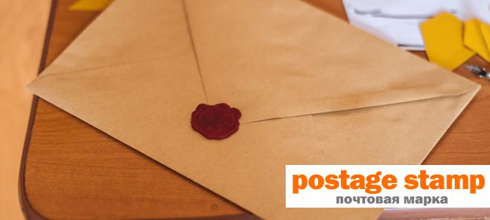 Почтовая марка на английском языке