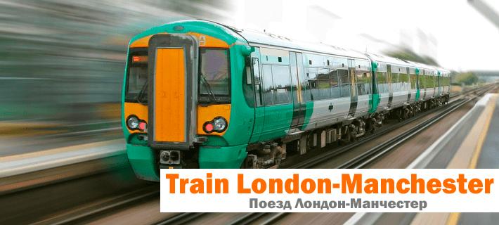 Поезд Лондон — Манчестер перевод на английский язык