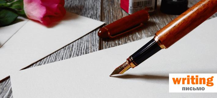 Перевод слова письмо на английский язык