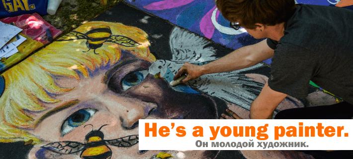Молодой художник перевод фразы на английский язык