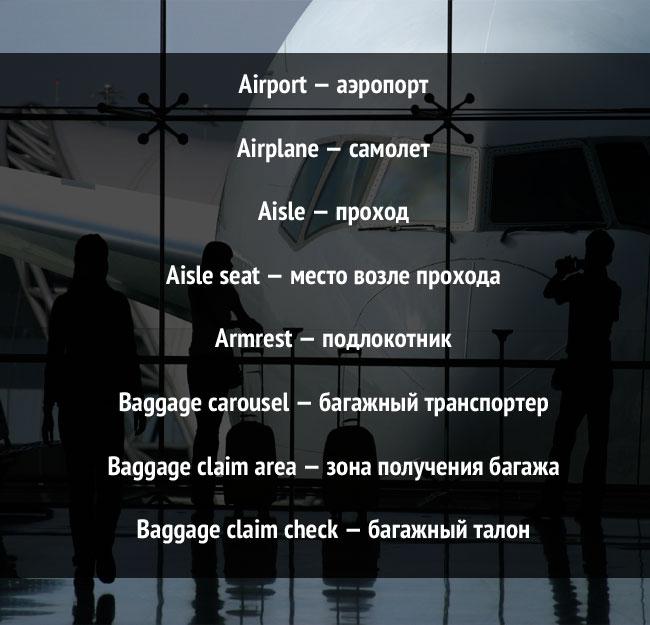 Английский в аэропорту: что необходимо знать?