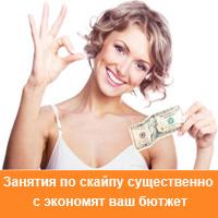 Уроки английского по скайпу деньги
