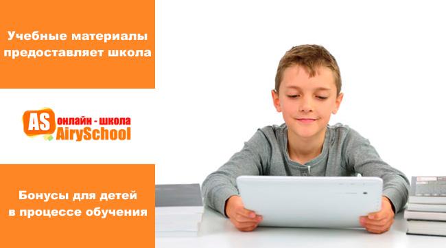 Занятия английского языка онлайн в Airyscool