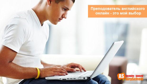 Преподователь английского онлайн