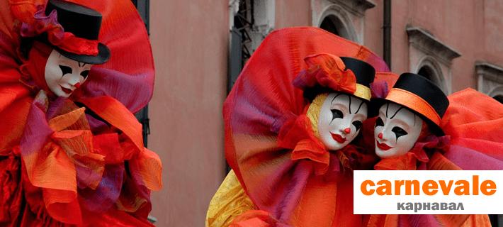 Карнавал на итальянском языке
