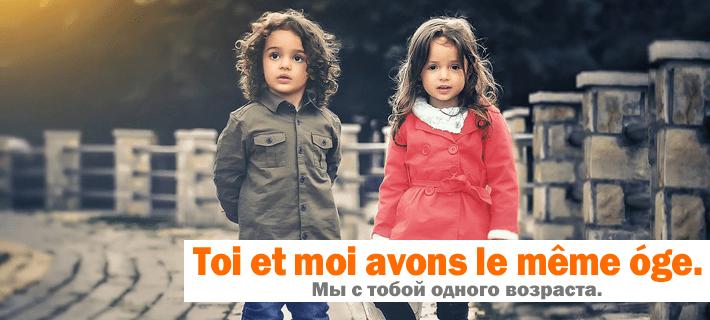 Дети одного возраста перевод на французский