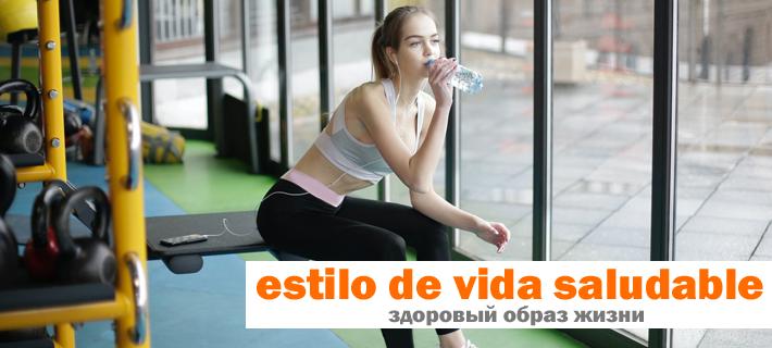 Здоровый образ жизни на испанском языке