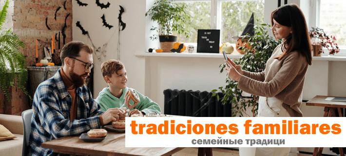 Испанские семейные традиции