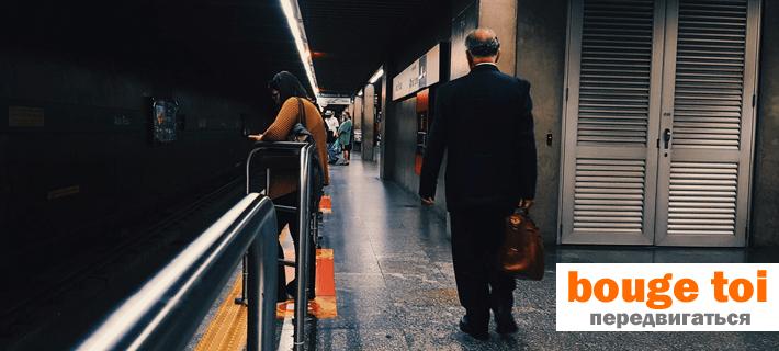 Передвигаться в Парижском метро