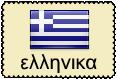 flag greek