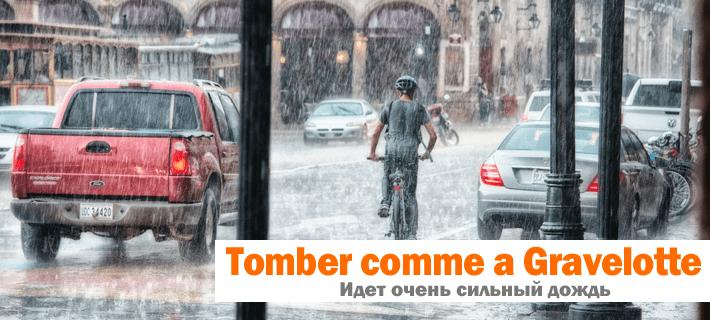 Очень сильный дождь перевод на французский язык