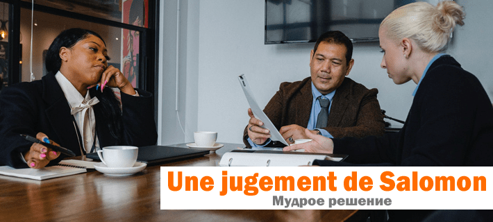 Мудрое решение перевод фразы на французский