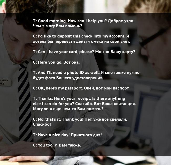 Диалог в банке на английском языке