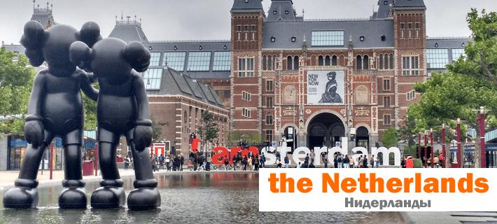 Нидерланды. Употребление артиклей в английском языке