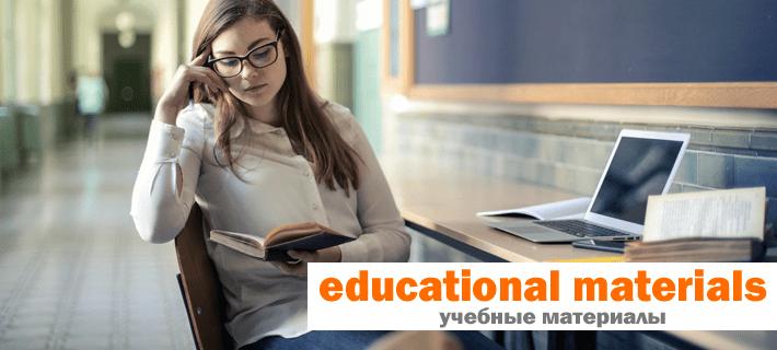 Учитель и учебники для самостоятельного изучения английского