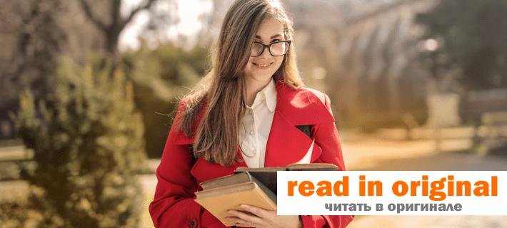 Девушка любит читать книгу в оригинале