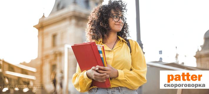 Девушка изучает скороговорки на английском языке