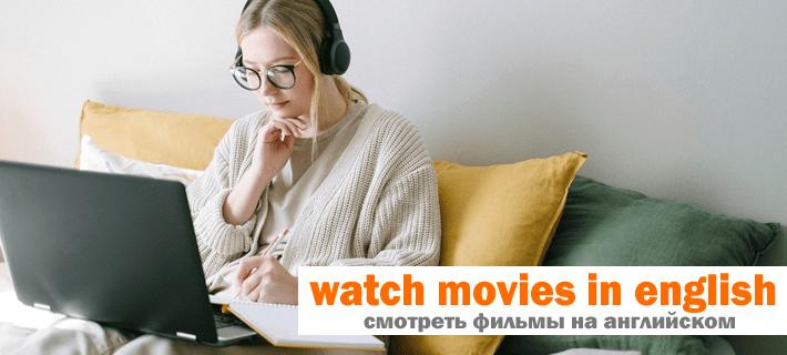 Девушка смотрит фильмы на английском