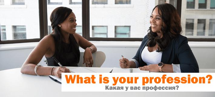 Какая у вас профессия на английском языке