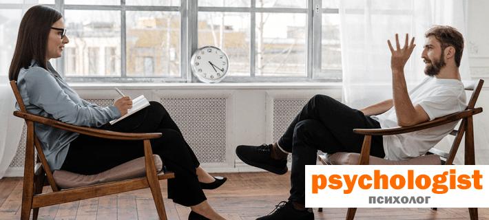Профессия психолог на английском языке