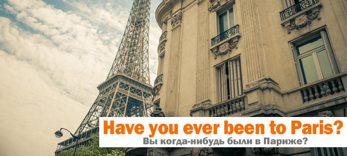 Перевод фразы Вы когда-нибудь были в Париже? на английский язык