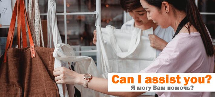 Выбирают одежду в магазине