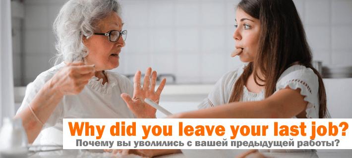 Перевод фразы Почему вы уволились работы? на английский язык