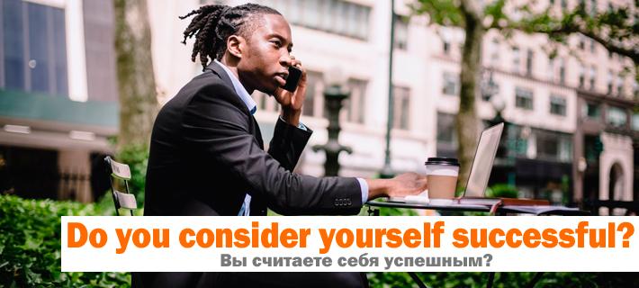 Перевод фразы Вы считаете себя успешным? на английский язык