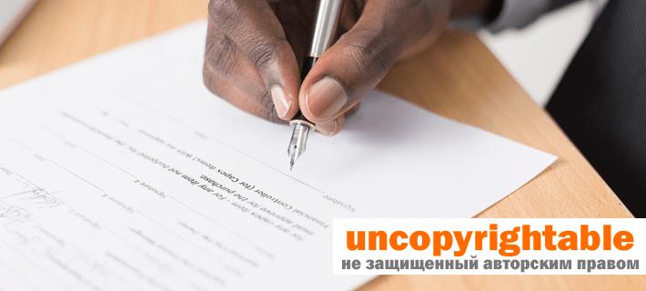Не защищенный авторским правом перевод на английский язык