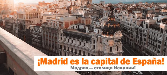 Город Мадрид — столица Испании